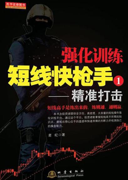 短线快枪手1精准打击PDF电子书下载 作者 老纪