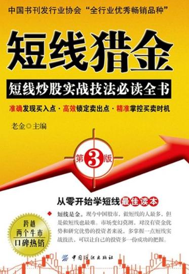 短线猎金第3版PDF电子书下载作者 老金