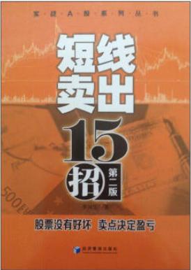短线卖出十五招 第2版PDF电子书下载 作者 李凤雷