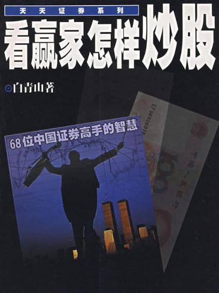 看赢家怎样炒股 68位中国证券高手的智慧PDF电子书下载 作者白青山