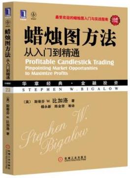 蜡烛图方法从入门道精通PDF电子书下载 作者 杨永新
