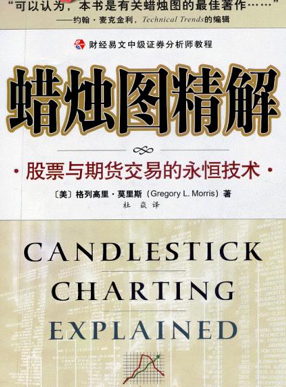 蜡烛图精解PDF电子书下载 作者格列高里·莫里斯