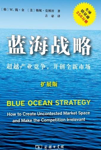 蓝海战略PDF电子书下载 作者 W.钱·金