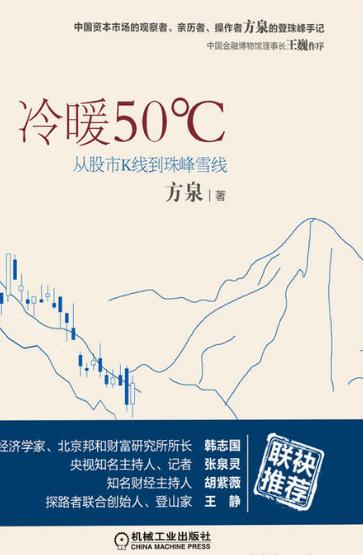 冷暖50℃ 从股市K线到珠峰雪线PDF电子书下载 作者 方泉