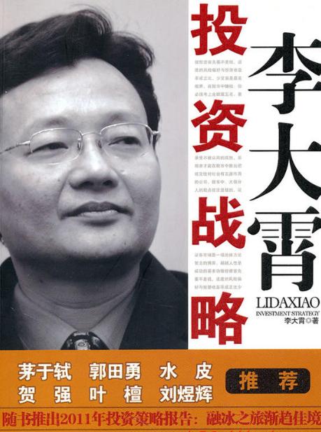 李大霄投资战略PDF电子书下载作者 李大霄