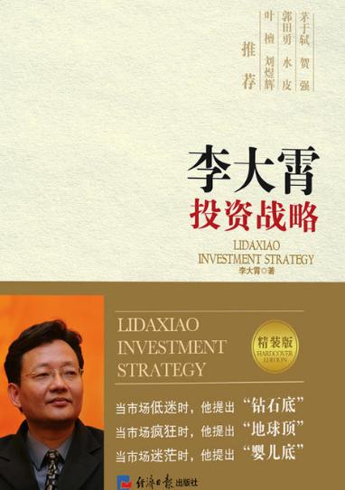 李大霄投资战略(精装版)PDF电子书下载 作者 李大霄