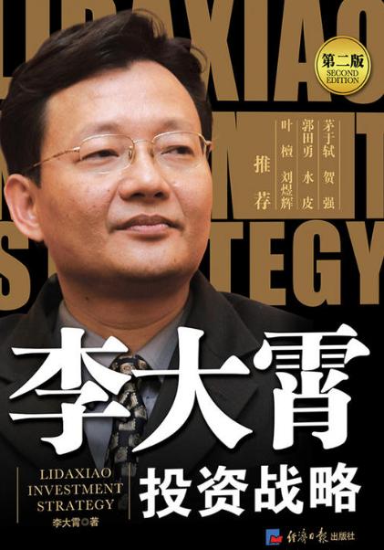 李大霄投资战略第二版PDF电子书下载 作者 李大霄