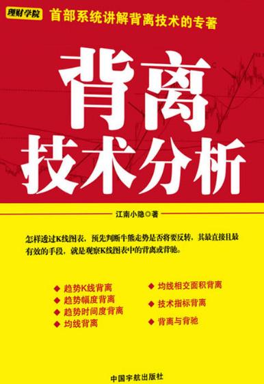 理财学院系列 背离技术分析PDF电子书下载 作者 江南小隐
