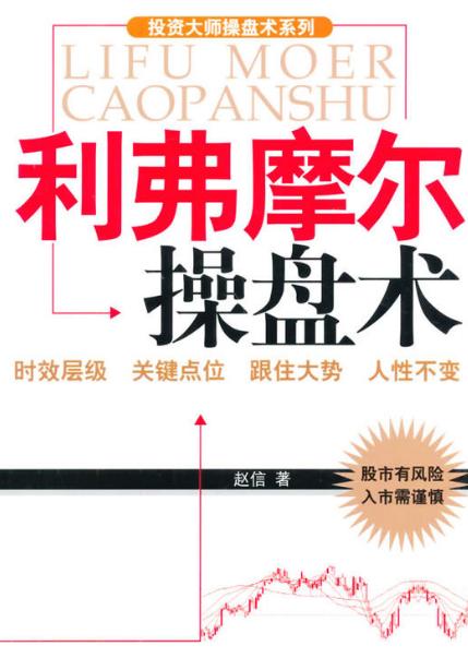 利弗摩尔操盘术PDF电子书下载作者 赵信