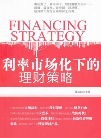 利率市场化下的理财策略PDF电子书下载 作者 张志前