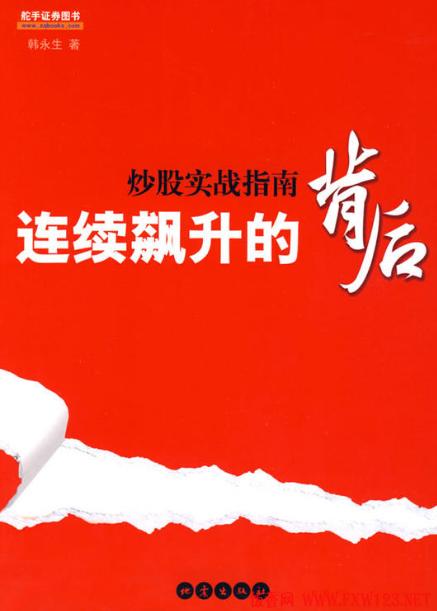 连续飙升的背后 炒股实战指南PDF电子书下载 作者 韩永生