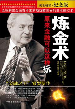 """炼金术,原来金融可以这样玩 """"金融之王""""索罗斯传PDF电子书下载 作者 鲁毅、崔胜强"""