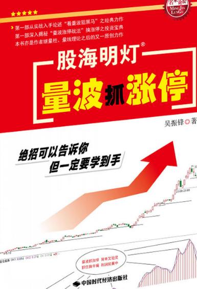 量波抓涨停PDF电子书下载作者吴振峰