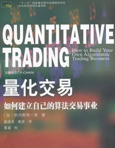 量化交易 如何建立自己的算法交易PDF电子书下载 作者  欧内斯特陈
