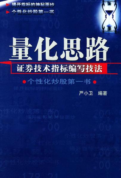 量化思路 证券技术指标编写技法PDF电子书下载 作者 严小卫