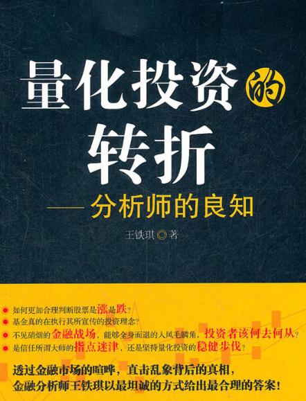 量化投资的转折 分析师的良知PDF电子书下载 作者 王铁琪