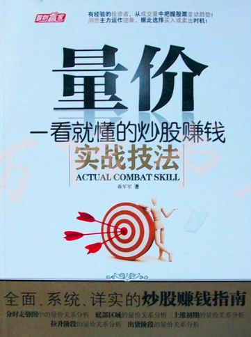 量价 一看就懂的炒股赚钱实战技法PDF电子书下载 作者 蒋军军