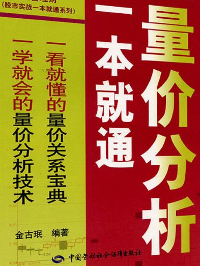 量价分析一本就通PDF电子书下载 作者 金古珉