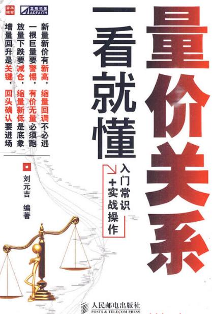 量价关系一看就懂PDF电子书下载 作者 刘元吉