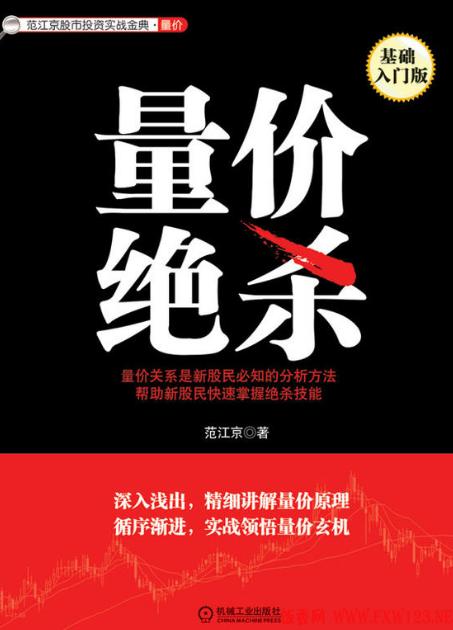 量价绝杀 基础入门版PDF电子书下载  作者 范江京