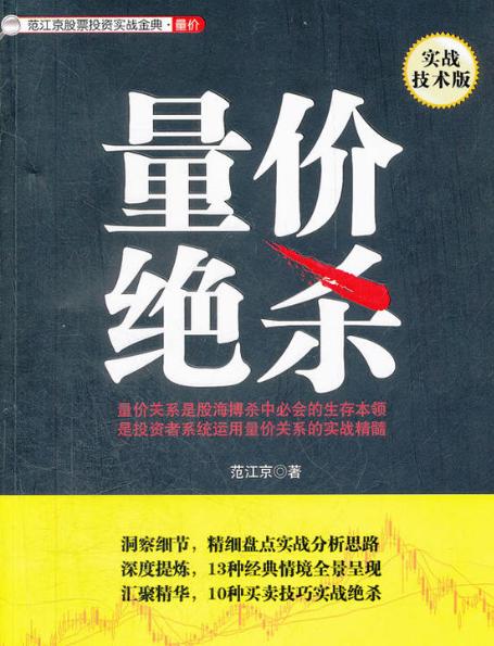 量价绝杀 实战技术版PDF电子书下载 作者 范江京