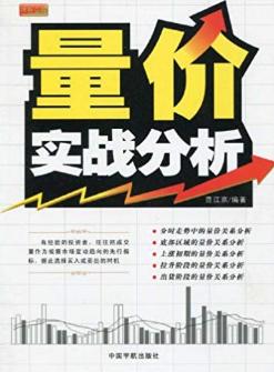 量价实战分析PDF电子书下载 作者范江京