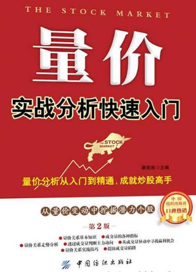 量价实战分析快速入门(第2版)PDF电子书下载 作者 康凯彬
