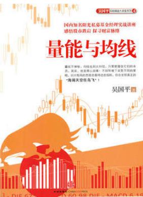 量能与均线PDF电子书下载 作者 吴国平