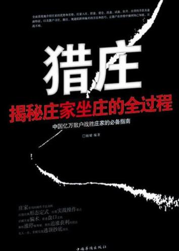 猎庄PDF电子书下载 作者 杨靖