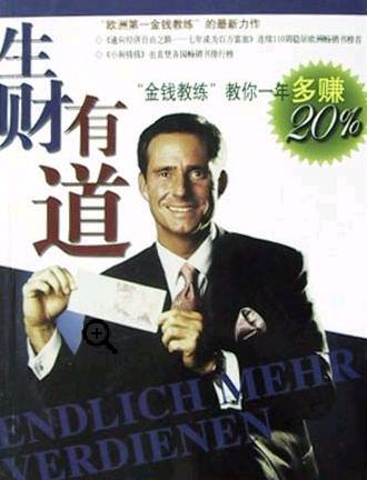 """生财有道 """"金钱教练""""教你一年多赚20%PDF电子书下载 作者 博多·舍费尔"""