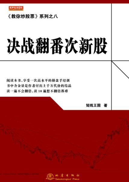 《教你炒股票》系列之八 决战翻番次新股PDF电子书下载 作者 短线王国