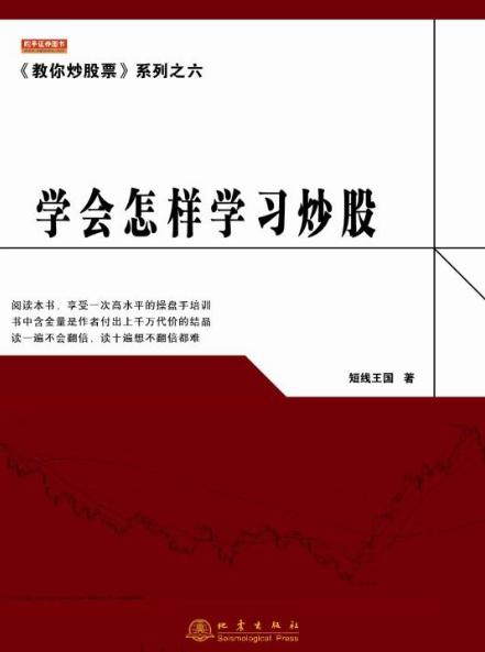 《教你炒股票》系列之六学会怎样学习炒股PDF电子书下载 作者 短线王国