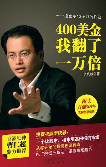 400美金我翻了一万倍PDF电子书下载 作者 李统毅