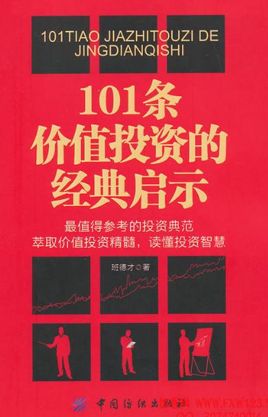 101条价值投资的经典启示PDF电子书下载 作者 班德才