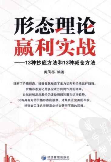 13种抄底方法和13种减仓方法PDF电子书下载 作者 黄凤祁