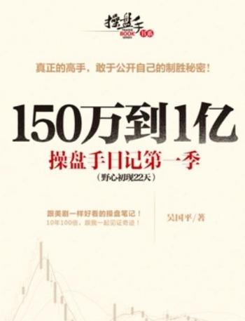 150万到1亿 操盘手日记 第一季 野心初现22天PDF电子书下载 作者 吴国平