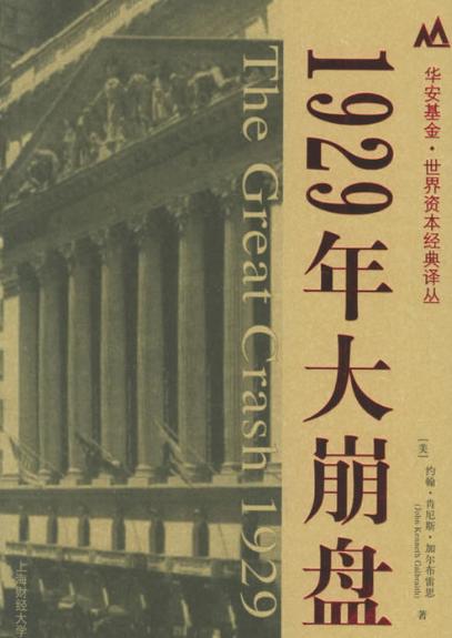 1929年大崩盘PDF电子书下载 作者 约翰·肯尼斯·加尔布雷思