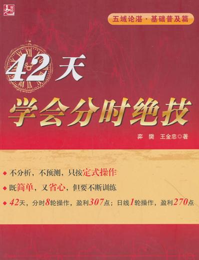 42天学会分时绝技PDF电子书下载 作者 弈樊