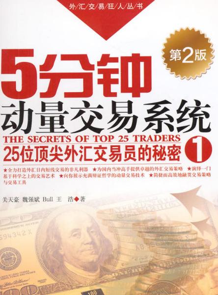 5分钟动量交易系统PDF电子书下载 作者关天豪