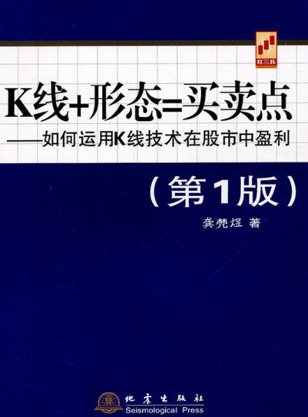 K线+形态=买卖点 如何运用K线技术在股市中盈利PDF电子书下载 作者 龚棾煜