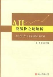 AH股溢价之谜解析PDF电子书下载 作者 曲亮、郝云宏
