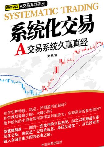 系统化交易 A交易系统久赢真经PDF电子书下载 作者 黄根