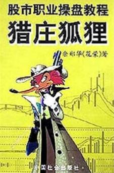 猎庄狐狸 股市职业操盘教程PDF电子书下载 作者 花荣