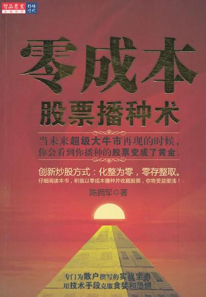 零成本股票播种术PDF电子书下载 作者 陈拥军