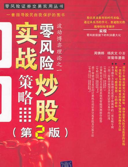 零风险炒股实战策略PDF电子书下载 作者 周佛郎