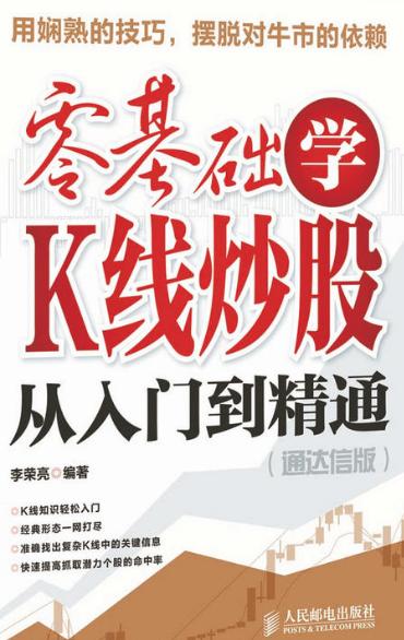 零基础学K线炒股从入门到精通(通达信版)PDF电子书下载 作者 李荣亮