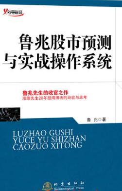 鲁兆股市预测与实战操作系统(高清)PDF电子书下载 作者 鲁兆