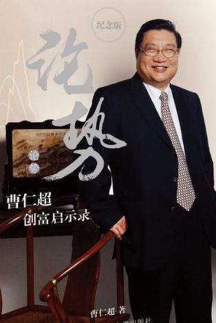 论势 曹仁超创富启示录PDF电子书下载 作者 曹仁超