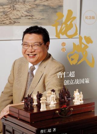 论战 曹仁超创富战国策PDF电子书下载 作者 曹仁超