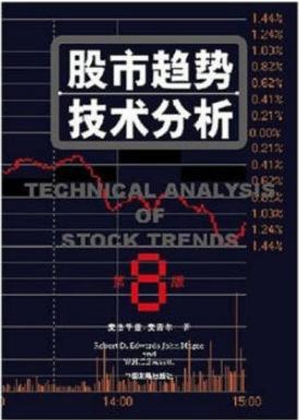 罗伯特股市趋势技术分析(第8版)PDF电子书下载 作者 罗伯特 D.爱德华兹